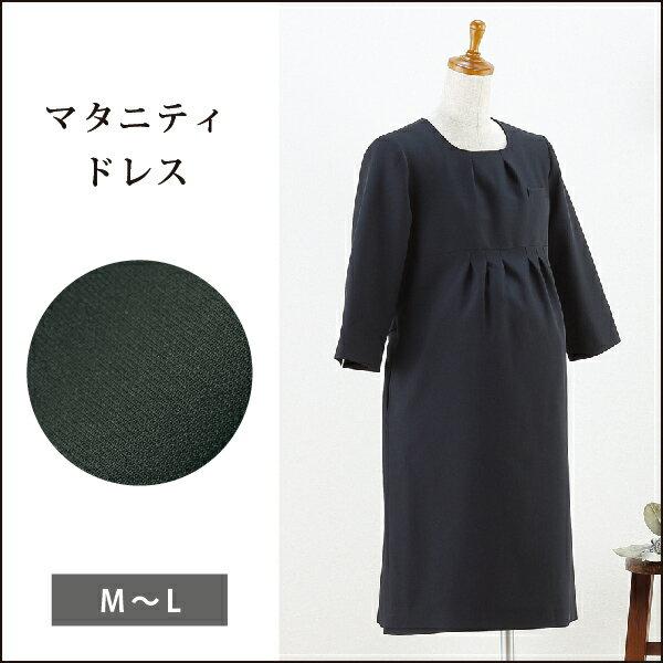 マタニティドレス I6003 / ブラックかわい...の商品画像