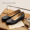 I4060 フラットパンプス / ブラック オフィス 事務服 OL 靴 パンプス外反母趾にも優しい履き心地! 事務所 履ける