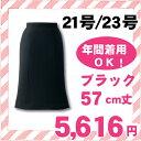 ★事務服 ol スカート/大きい サイズ 21号・23号 I50022 ★マーメイドスカート(右脇ポケット