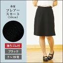 I5603:フレアースカート【50cm】春夏のボトムシリー