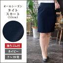 I5031:後ろゴムタイトスカート(53cm丈)ニット素材ボ...