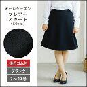 I5019:後ろゴムフレアースカート(50cm丈)ニット素材...
