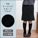I5007 事務服 ol スカート ★★マーメイドスカート 【右