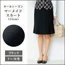 事務服 ol I5002-2 ★★マーメイドスカート【右脇ポケッ