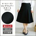I5017:後ろゴムフレアースカート(60cm丈)ニット素材...