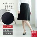 I5040-2 Aラインスカート/ブラック55cm丈 ストレスフ