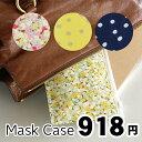 IFLR-180フローラマスクケース/4色マスク ポーチ オフィス おしゃれ OL かわいい プチプラ水玉 ドット 花柄
