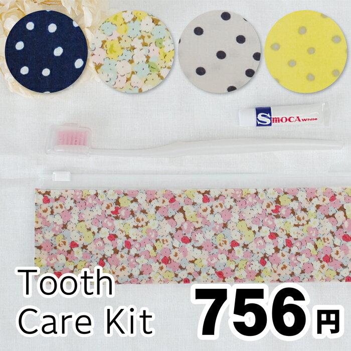 IFLR200フローラトゥースケアキット/5色歯...の商品画像