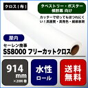 SS8000(エスエス8000) フリーカットクロス 【W: 914 mm × 20 M】水性 ロール紙