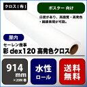 10/21入荷! 彩dex120(サイデックス120) 高発色クロス 【W: 914 mm × 20 M】水性 ロール紙
