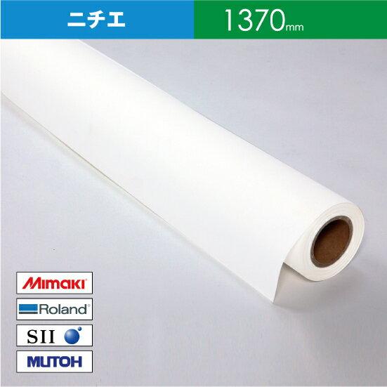 NIJ-EPG 短期用 光沢塩ビ 再剥離 【W: 1370 mm × 50 M】溶剤 ロール紙