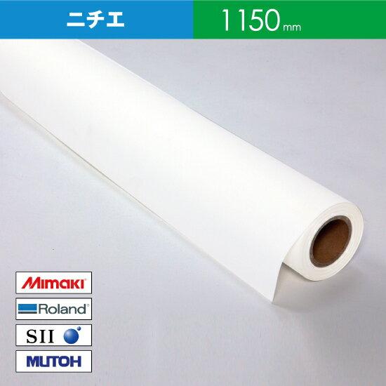 NIJ-EPG 短期用 光沢塩ビ 再剥離 【W: 1150 mm × 50 M】溶剤 ロール紙