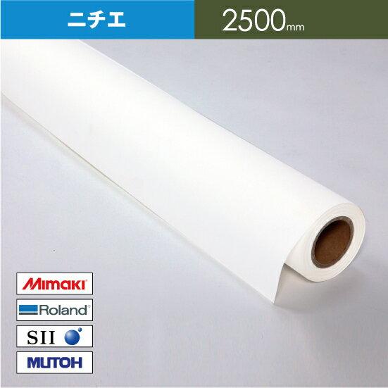 NIJ-FF FFシート【W: 2500 mm × 50 M】溶剤 ロール紙