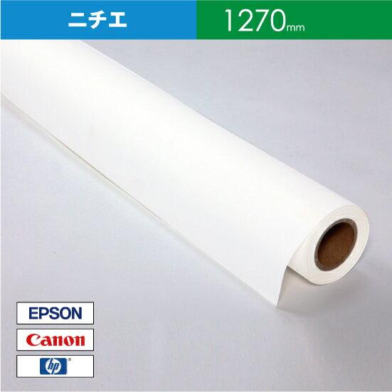 NIJ-PVCM マット塩ビ グレー糊 【W: 1067 mm × 30 M】水性 ロール紙