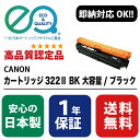 CANON (キャノン) カートリッジ322 II(2) (大容量) BK / ブラック 【高品質の国内リサイクルトナー・1年保証・即納可能】 ( Enex :...