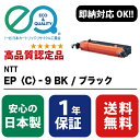 NTT (日本電信電話) トナー カートリッジ EP(C)‐9 BK / ブラック 【高品質の国内リサイクルトナー・1年保証・即納品】 ( ...