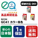RICOH ( リコー ) GC41C / シアン GC41M / マゼンダ GC41Y / イエロー 各色 ( Enex : エネックス Rejet : リジェット リサイクルインク / 再生インク)