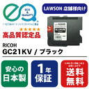 LAWSON (ローソン)専用!! RICOH ( リコー ) GC21KV / ブラック ( En