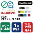 EPSON ( エプソン ) IC25シリーズ各色 ICBK25 / ICC25 / ICM25 / ICY25 / ICLC25 / ICLM25 / ICGY25 / ICMB25 ( Enex : エネックス Rej..