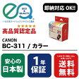 使用後回収必須商品CANON ( キヤノン ) BC-311 / カラー ( Enex : エネックス Rejet : リジェット リサイクルインク / 再生インク)