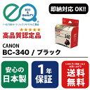 CANON ( キヤノン ) BC-340 / ブラック ( Enex : エネックス Rejet : リジェット リサイクルインク / 再生インク )