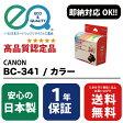 CANON ( キヤノン ) BC-341 / カラー ( Enex : エネックス Rejet : リジェット リサイクルインク / 再生インク )