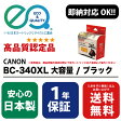 CANON ( キヤノン ) BC-340XL 大容量 / ブラック ( Enex : エネックス Rejet : リジェット リサイクルインク / 再生インク)