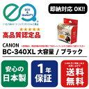 使用後回収必須商品CANON ( キヤノン ) BC-340XL 大容量 / ブラック ( Enex : エネックス Rejet : リジェット リサイクルインク / 再生インク)