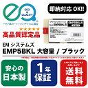 EMシステムズ EMP5BKL 大容量 / ブラック 1年保証付・高品質の国内リサイクルインク( Enex : エネックス Rejet : リジェット リサイクルインク / 再生インク )