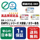 EMシステムズ EMP5CL / シアン EMP5ML / マゼンダ EMP5YL / イエロー カラー各色 1年保証付・高品質の国内リサイクルインク( Enex : エネックス Rejet : リジ