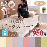 綿 100% 平織 ベッド用 ボックスシーツ(シングル 抗菌防臭加工付き)