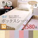 綿 100% 平織 ベッド用 ボックスシーツ(セミダブル 抗菌防臭加工付き)