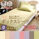 綿 100% 平織 ベッド用 ボックスシーツ(ダブル 抗菌防臭加工付き)