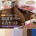 布団カバー4点セット 綿 100% パイル 掛け布団カバー ベッドカバー 枕カバー(2枚)(ダブル ベッド用 抗菌防臭加工付き)