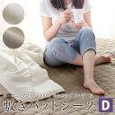 オーガニックコットン 敷きパッド 綿 100% やわらか ダブルガーゼ 敷きパッドシーツ(ダブル)