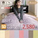 綿 100% 平織 掛け布団カバー(セミダブル 抗菌防臭加工付き)