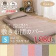 綿 100% 平織 敷き布団カバー 和式用 フィットシーツ(シングル 抗菌防臭加工付き)