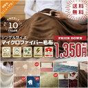 【送料無料】毛布 シングル かわいい色がいっぱい♪ マイクロ...