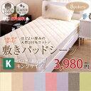 綿 100% 平織 敷きパッドシーツ(キング 抗菌防臭加工付き)