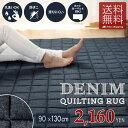 デニムキルトラグ 90×130(約0.7畳) 洗える 滑り止め 防ダニ デニムラグ【送料無料】