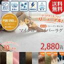 ラグ 3シーズン使える マイクロファイバー ラグ(サイズ:円形190cm 約2畳)洗える 【送料無料