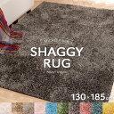 ラグ ラグマット ラグカーペット マイクロファイバー シャギーラグ(サイズ:130×185 厚み10...