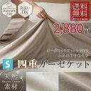 楽天iroDori Plus 楽天市場店オーガニックコットン ふんわりやわらか 四重ガーゼケット 綿 100% (シングル)