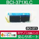 安心代替補償 BCI-371XLC シアン キヤノン 互換イ...