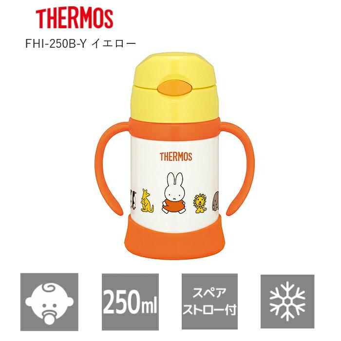 サーモス( THERMOS ) 水筒 子供 250ml 真空断熱ストローマグ/FHI-250B イエロー(Y)1 運動会