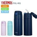 サーモス 水筒 子供 大人 0.4リットル 400ml ストロータイプ おしゃれ 保冷専用 ステンレス ボトル FHL-401 ストローボトル /WOMEN