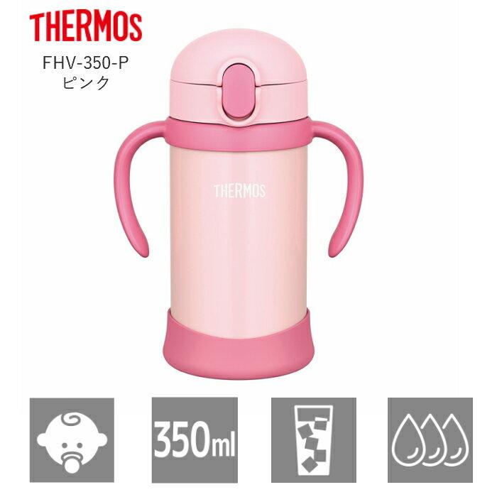 サーモス水筒子供人気まほうびん350mlベビーストローマグ/FHV-350-Pピンク