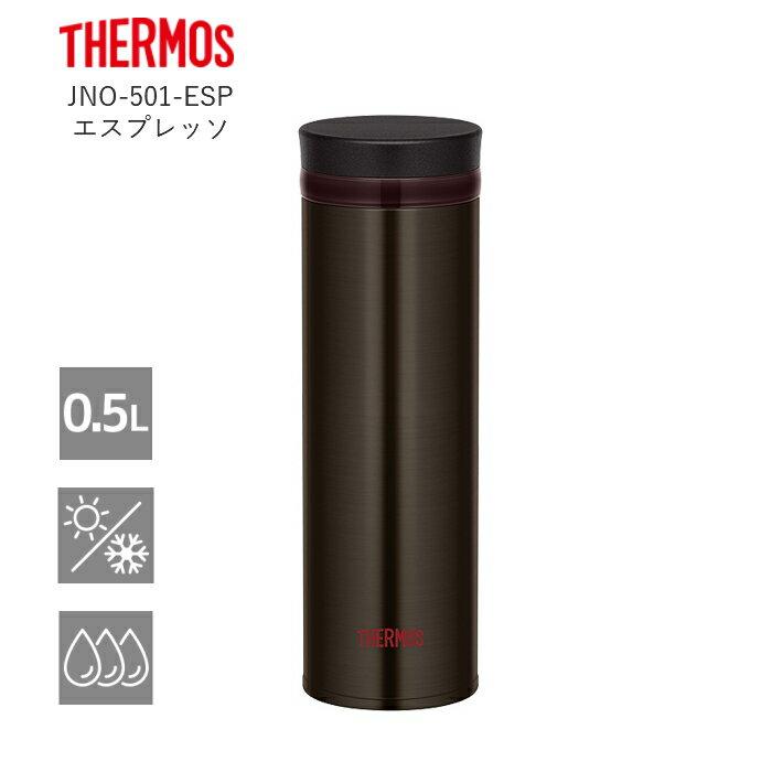 サーモス 水筒 人気 おしゃれ 500ml THERMOS 真空断熱ケータイマグ/JNO-501-ESP エスプレッソ(ESP)1 運動会
