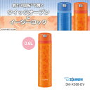 象印 水筒 人気 おしゃれ 象印(ZOJIRUSHI) ステンレスボトル 600ml SM-XC60-DV ビビッドオレンジ/プレゼント 女性 男性
