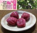 無農薬 しそ漬南高梅 1kg熊野のご褒美 紀州産 無添加 無化学肥料 梅干しご自宅用にもお歳暮などのギフト・贈り物にもおすすめです。彩り屋_